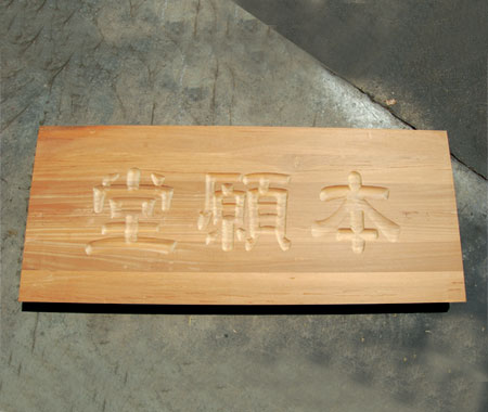 Chinese Characters in Timber Signage